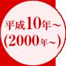 2000年〜
