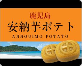 安納芋ポテト