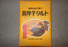 鹿児島安納芋ポテト
