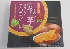 安納芋クランチチョコ