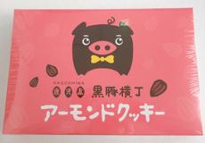 黒豚横丁アーモンドクッキー